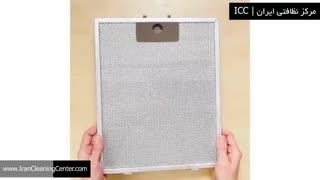 راه کار های ساده نظافتی | مرکز نظافتی ایران ( ICC ) | ترفند های ساده نظافتی
