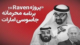 برنامه محرمانه جاسوسی امارات پروژه Raven