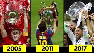 تمامی فینالهای لیگ قهرمانان اروپا از سال 2005 تا 2017