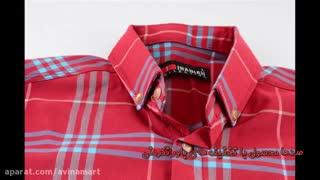 پیراهن مردانه، فروشگاه اینترنتی آوینا مارت