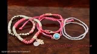 دستبند زنانه، فروشگاه اینترنتی آوینا مارت