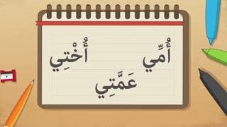 اسامی اعضای خانواده به زبان عربی
