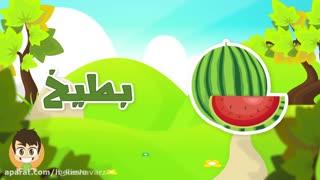 آموزش اسامی میوه ها به عربی