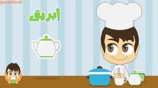 اسامی وسایل آشپزخانه به زبان عربی