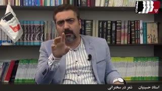 آموزش فن بیان و سخنوری: شعر در سخنرانی 1 (استاد حسینیان)