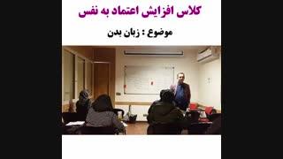 زبان بدن - کلاس افزایش اعتماد به نفس - دکتر نویری