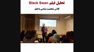 تحلیل فیلم قوی سیاه black swan