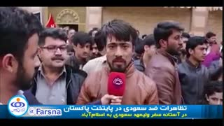تظاهرات ضد سعودی در پایتخت پاکستان در آستانه سفر «بن سلمان»
