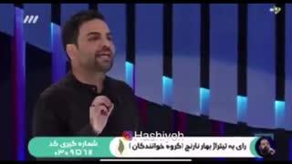 تیکه احسان علیخانی به مسئولین در برنامه جدیدش