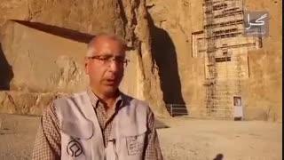 آرامگاه #خشایارشا در مجموعه #نقش_رستم #فارس چگونه مرمت میشود؟