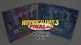 زیر خاکی | Winning Eleven 3