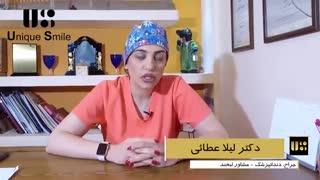 ویزیت دندانپزشکی | دکتر لیلا عطایی