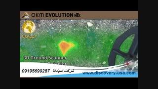 فیلم فلزیاب ان تی ایکس ، اوولوشن | OKM Evolution NTX 3D