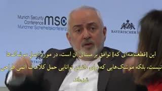 ظریف در مونیخ درباره برنامه موشکی ایران چه گفت؟