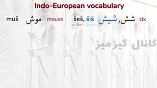 انتشار ویدیویی درباره ریشه یکسان واژه های زبان پارسی با واژگان زبانهای اروپایی