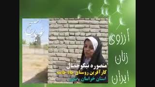 آرزوی زن ایرانی از زبان بانوی کارآفرین خانگی در خراسان رضوی