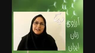 آرزوی زن ایرانی از زبان بانوی صلح و موزه دار در خراسان رضوی