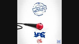 آهنگ جدید سفارشی با صدای یاس منتشر شد . دانلود از کانال تهران سانگ و سایت ته سانگ