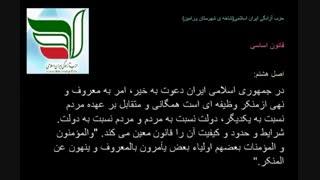 آشنایی با قوانین جمهوری اسلامی ایران/11