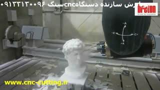 دستگاه cnc سنگ - مهندس عطایی 09131038614