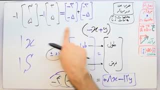 ریاضی 8 - فصل 5 - بخش 4 : ضرب عدد  بردار ها و معادلات