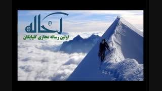 سولگاز - کرده به کوه
