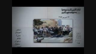 شهدای زن انقلاب اسلامی