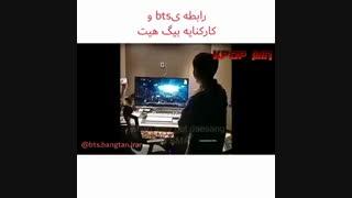 رابطه بی تی اس(BTS) با کارکنان بیگ هیت(حتما ببینید!!!)