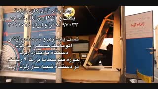 تست پایداری و سیستم بازشو اتوماتیک دستگاه بادیگارد زلزله