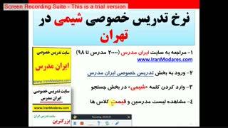 قیمت کلاس های تدریس خصوصی شیمی در تهران توسط معلم مجرب