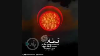 آهنگ جدید محسن چاوشی به نام قطار 2