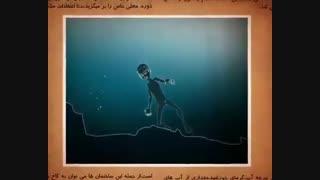 چرا کسانی که در سدّها شنا میکنن غرق میشن !