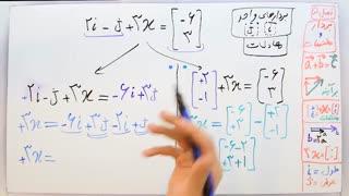 ریاضی 8 - فصل 5 - بخش 6 : معادلات در بردارهای واحد مختصات i و j