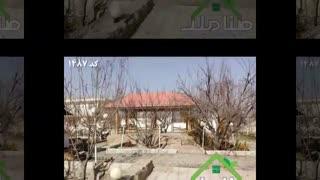 خرید و فروش باغ ویلا در بکه شهریار کد 1487