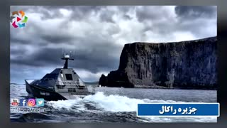 8 تا از خطرناک ترین جزایر در جهان