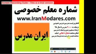 شماره تماس معلم خصوصی خانم و آقا در تهران