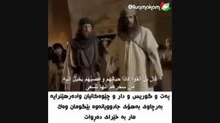 حضرت موسی : پیامبر الهی