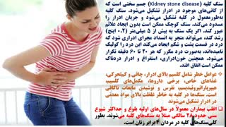 پیشگیری و درمان سنگ کلیه