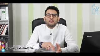 از مجید بپرس-قسمت اول