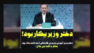 آقای روحانی آقای جهانگیری حاشا به غیرتت!!! استاد داود پورآقایی