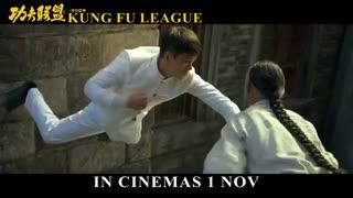دانلود Kung Fu League 2018 فیلم لیگ کونگ فو – اکشن رزمی و هیجان انگیز