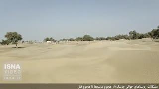 هجوم ماسه و خشکسالی به روستاهای جاسک