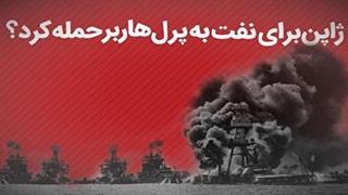 برشی از تاریخ؛ حمله ژاپن به پرل هاربر در واکنش به تحریم نفتی آمریکا