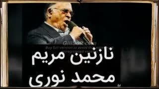 دانلود آهنگ بی کلام جان مریم محمد نوری دانلود آهنگ  جان مریم