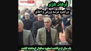 کلیپی به یاد اسطوره فقید بسکتبال کرمانشاه فرهاد هژیر