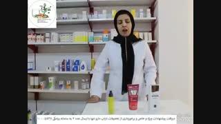 معرفی محصولات نایاب دارو
