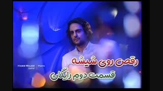 دانلود مستقیم قسمت دوم سریال رقص روی شیشه ایرانی + پشت صحنه