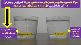 آزمایش انحلال پذیری مواد معدنی، مغذی، ویتامین ها و ... در آب مغناطیسی
