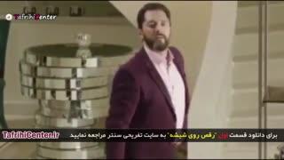 """دانلود قسمت 1 سریال رقص روی شیشه """"قسمت اول 1"""""""