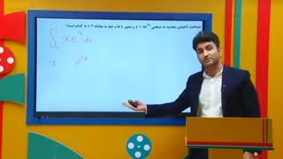 ریاضی ارشد - انتگرال جزء به جزء از علی هاشمی